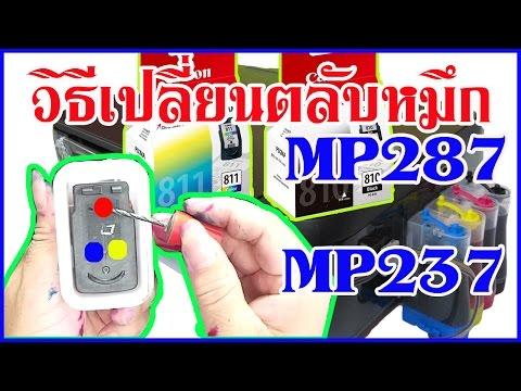วิธีเปลี่ยนตลับหมึกแคนนอน MP287,mp237 How to change ink cartridges, Canon MP287