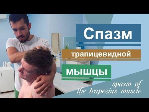 Снять спазм трапециевидной мышцы, убрать боль в шее. Pain In The Neck, Spasm Of The Trapezius Muscle