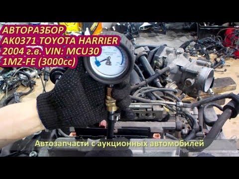 Контрактный двигатель 1MZ. Автомобиль на разбор TOYOTA HARRIER MCU30 (ТОЙОТА ХАРИЕР)