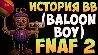 История BB (Baloon Boy) - FNAF2