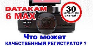 ЧТО МОЖЕТ КАЧЕСТВЕННЫЙ ВИДЕОРЕГИСТРАТОР - на примере DATAKAM 6 MAX | как выбрать видеорегистратор