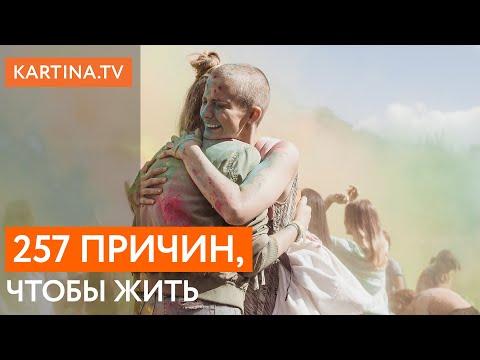 Сериал «257 причин, чтобы жить» Трейлер 2020 | Смотреть на Kartina.TV