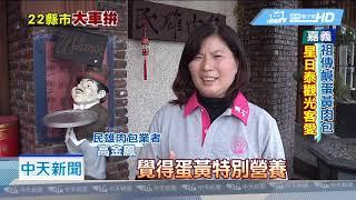 20190306中天新聞 嘉義土包子報到 「透明包子」賣啥料