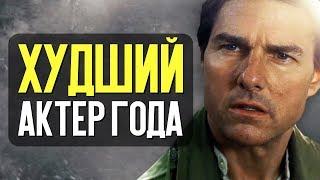 ХУДШИЙ АКТЁР ГОДА и скатывающийся ОСКАР 2018