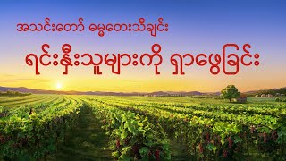 Myanmar Worship Song With Lyrics 2020 - ရင်းနှီးသူများကို ရှာဖွေခြင်း