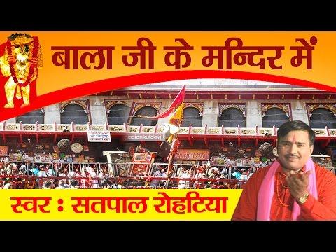 Bala Ji Special Song - Bala Ji Ke Mandir Main Jo Arji Lagayega - Satpal Rohtiya - Devotional Song