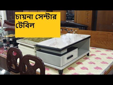 চায়না সেন্টার টেবিল। China Center Table Price in Bangladesh