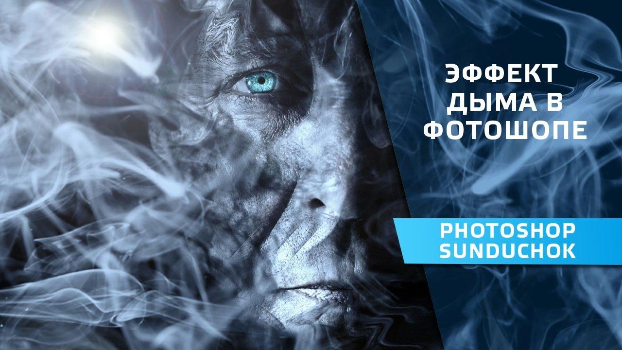 Как сделать дым в фотошопе фото 741
