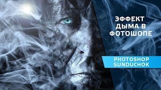 Как сделать эффект дыма в фотошопе | Используем кисть Дым