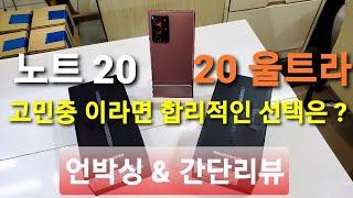 삼성 갤럭시 노트 20, 20울트라 언박싱 [광마의 리…