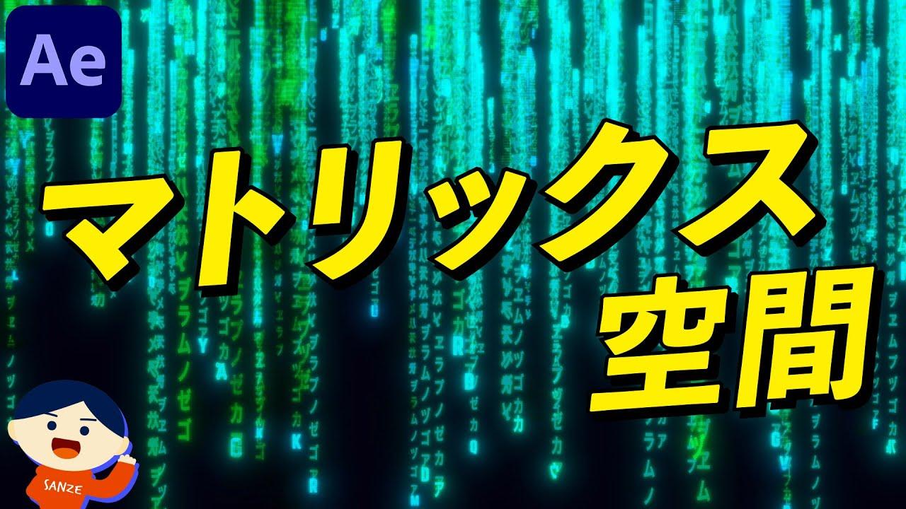 【048】サイバーなマトリックス空間をTrapcode Particularで作る