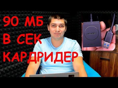 СКОРОСТЬ 90 МБ В СЕКУНДУ - НЕДОРОГОЙ КАРДРИДЕР 3.0 С АЛИЭКСПРЕСС