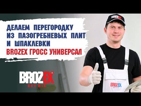 Перегородка из пазогребневых плит и шпаклевки Brozex ГРОСС УНИВЕРСАЛ