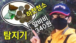 금속탐지기 : 핀포인트로 보물찾기 놀이