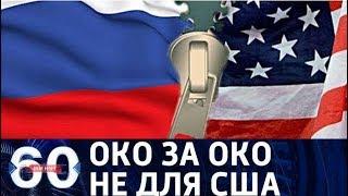 видео Россия – США: око за око…