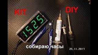 Электронные часы конструктор с Али (KIT DIY)