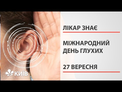 Життя без звуків: міжнародний день глухих