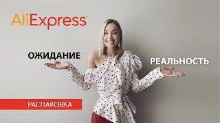 Vlog #29: РАСПАКОВКА с ALIEXPRESS