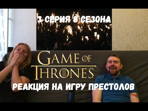 Реакция на Игру Престолов: 8 сезон 3 серия| Game Of Thrones Reaction S08e03
