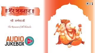Shree Ganesh Songs by Suresh Wadkar, Narendra Chanchal | Mere Bhagwan Shree Ganeshji Audio Jukebox
