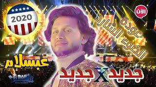 محمد عبدالسلام مزمار الضوء الشارد جديد ف جديد مع الموسيقار  2020