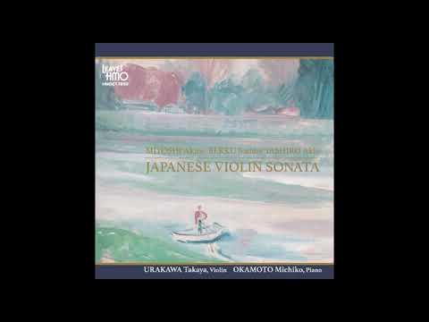 矢代秋雄《ヴァイオリンとピアノのためのセレナーデ》より(ヴァイオリン:浦川宜也、ピアノ:岡本美智子)