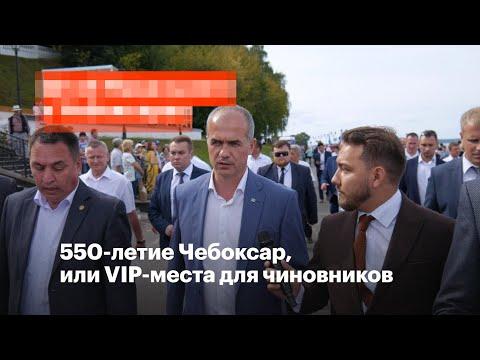 550-летие Чебоксар, или VIP-места для чиновников