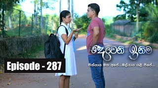 Deweni Inima | Episode 287 13th March  2018