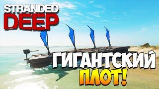 Stranded Deep | Гигантский плот! (Update 0.09)
