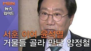 [백운기의 뉴스와이드] 서훈 이어 윤석열…거물들 골라 만난 양정철 '광폭 행보' 왜?