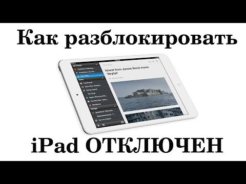 Вопрос: Как подключить iPad к iTunes?
