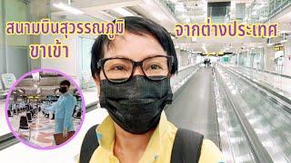 สนามบินสุวรรณภูมิขาเข้าจากต่างประเทศ | Arrival at Suvarnabhumi airport from aboard