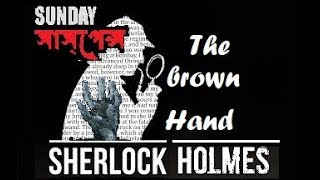 The Brown Hand || sunday suspense || Sherlock Holmes || Arthur Conan Doyle