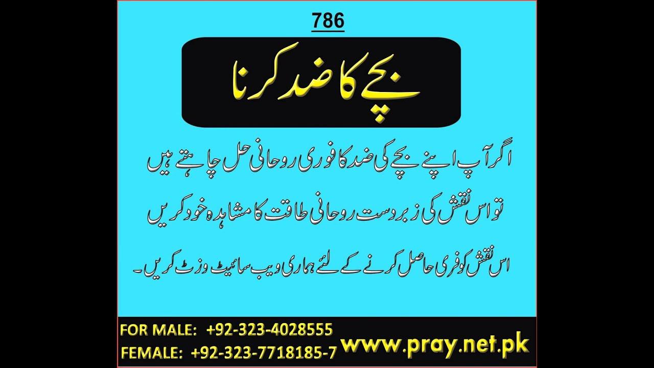 BACHAY KA ZID KARNA-Ziddi Bachon Ka Free Rohani Ilaj-Bachay Ki Zid Ki Dua  by Pray Program