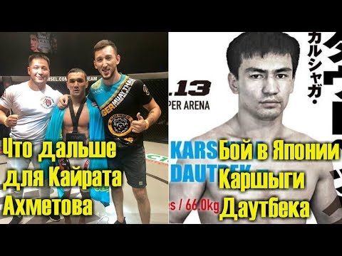 KAZ MMA NEWS - Победа Кайрата Ахметова, бой Каршыги Даутбека, Qazaqstan Fighter