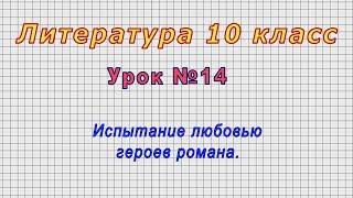 Литература 10 класс (Урок№14 - Испытание любовью героев романа.)