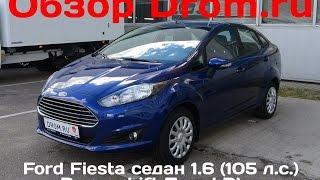 Ford Fiesta седан 2016 1.6 (105 л.с.) Powershift Trend Plus - видеообзор(Видеообзор Drom.ru: Ford Fiesta седан 2016 1.6 (105 л.с.) Powershift Trend Plus Характеристики, фотографии, цены: http://www.drom.ru/catalog/ford/fiest..., 2016-08-26T21:14:28.000Z)