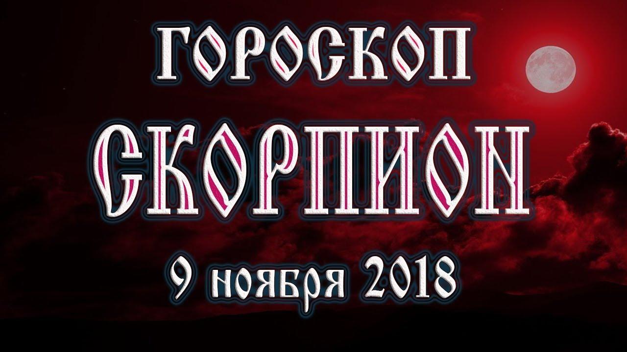 Гороскоп на сегодня 9 ноября 2018 года Скорпион. Полнолуние через 14 дней