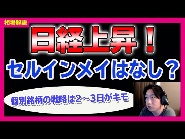 【日経平均】急騰!セルインメイの心配はなしか?