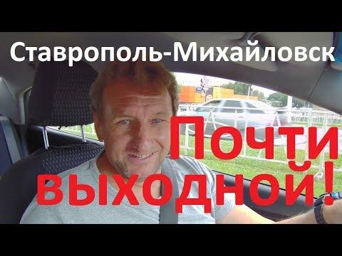 Заработался! Проедем по центру Ставрополя и поедем в Михайловск.
