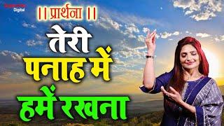 प्रार्थना : Best Morning Prayer Song | तेरी पनाह में हमे रखना - Motivational Prayer | Morning Bhajan