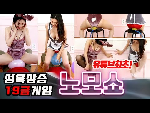 유튜브 노모쇼 ? 에로배우 av배우 수아 이슬 Feat. 권똘 아이엠돌