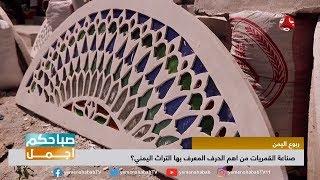 القمريات في فن العمارة اليمنية ...  شاهد على ابتكار اليمنين وابداعهم منذ القدم    صباحكم اجمل