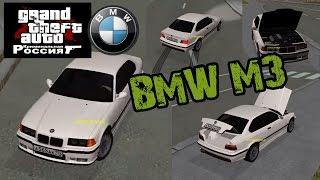 GTA-CRMP RP (3 сервер). Тест-драйв BMW M3
