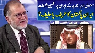 Iran..Friend or Foe of Pakistan? | Orya Maqbool Jan | Harf e Raaz