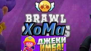 XoMa играет в Brawlstars XoMa играет за ДЖЕКИ