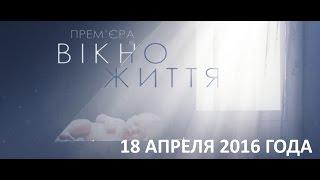 Окно жизни 12, 13, 14, 15 серия дата выхода