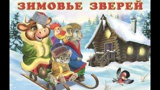 Аудио сказка: Зимовье зверей. Русские народные сказки