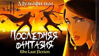 Последняя фантазия The Last Fiction Мультфильм HD