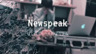 【 Cover 】Newspeak / ぼくのりりっくのぼうよみ